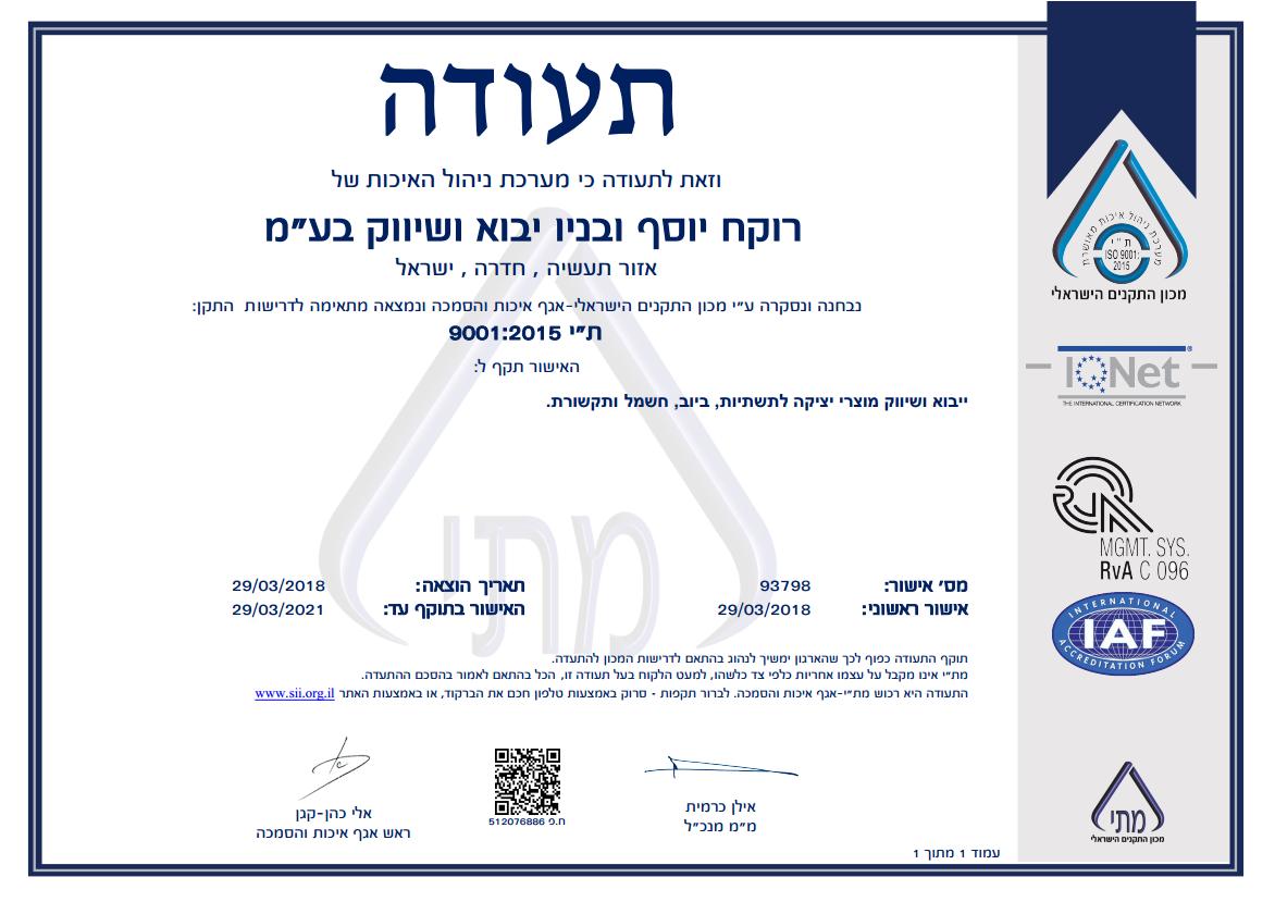 מספר אישור 93798 עברית